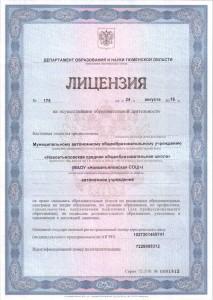 лицензия ТИТУЛ 1