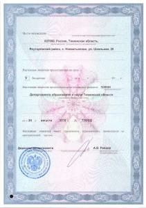 лицензия ТИТУЛ 2