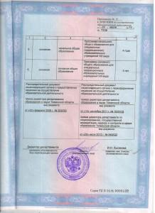 лицензия 003